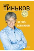 Книга как стать бизнесменом тиньков