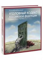 Иллюстрированный Уголовный кодекс Российской Федерации. В рисунках Алексея Меринова