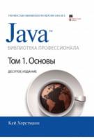 Java. Библиотека профессионала, том 1. Основы 10-е изд