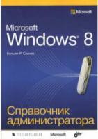 Microsoft Windows 8. Справочник администратора: Пер. с англ.