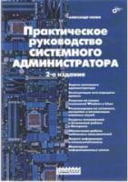 Практическое руководство системного администратора. (2-е изд.)
