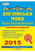 Англійська мова. Комплексна підготовка до зовнішнього незалежного оцінювання 2015
