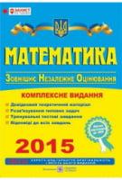 Математика. Комплексна підготовка до зовнішнього незалежного оцінювання 2015
