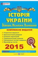 Історія України. Комплексна підготовка до зовнішнього незалежного оцінювання 2015
