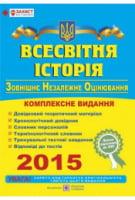 Всесвітня історія. Комплексна підготовка до зовнішнього незалежного оцінювання 2015