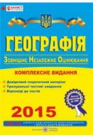 Географія. Комплексна підготовка до зовнішнього незалежного оцінювання 2015