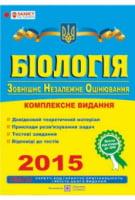 Біологія. Комплексна підготовка до зовнішнього незалежного оцінювання 2015