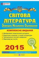 Світова література. Комплексна підготовка до зовнішнього незалежного оцінювання 2015