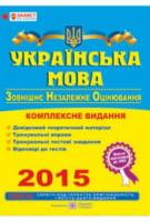 Українська мова. Комплексна підготовка до зовнішнього незалежного оцінювання 2015