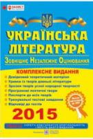 Українська література. Комплексна підготовка до зовнішнього незалежного оцінювання 2015