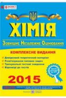 Хімія. Комплексна підготовка до зовнішнього незалежного оцінювання 2015
