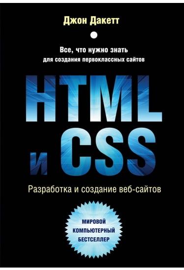 Книги создание сайтов в html купить платный хостинг