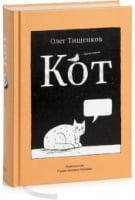 Кіт (Третє видання)