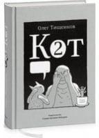 Кіт два (Друге видання)