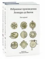 Избранные произведения Леонардо да Винчи (в 2-х т.т.) (Второе издание)