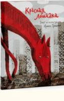 Красная Лошадка