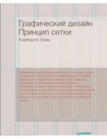 Графический дизайн. Принцип сетки
