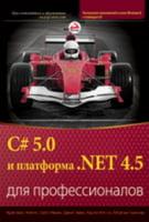 C# 5.0 и платформа .NET 4.5 для профессионалов