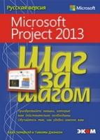 Microsoft Project 2013 Шаг за шагом