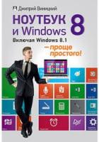 Ноутбук и Windows 8 — проще простого! Включая Windows 8.1