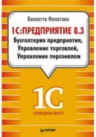 1С:Підприємство 8.3. Бухгалтерія підприємства, Управління торгівлею, Управління персоналом