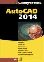 AutoCAD 2014 (+ инф. на www.bhv.ru)