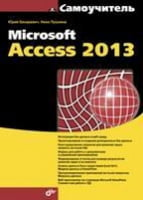 Microsoft Access 2013.