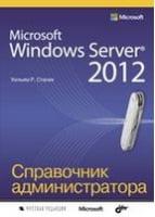 Microsoft Windows Server® 2012. Справочник администратора