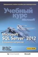 Microsoft® SQL Server® 2012. Создание запросов. Учебный курс Microsoft (+CD)