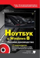 Ноутбук с Windows 8. Полное руководство 2013. Книга + DVD (c 5-ю видеокурсами)