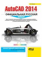 AutoCAD 2014: официальная русская версия. Эффективный самоучитель Просто о сложном