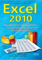 Excel 2010. Пошаговый с/у + справочник пользователя НОВЫЙ