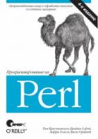 Программирование на Perl, 4 издание
