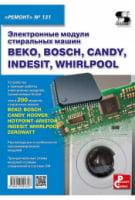 Электронные модули стиральных машин   BEKO, BOSCH, CANDY, INDESIT, WHIRLPOOL (вып. 131)