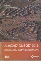 AutoCAD Civil 3D 2013. Официальный учебный курс