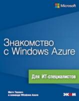 Знакомство с Windows Azure