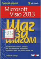 Microsoft Visio 2013.Шаг за шагом