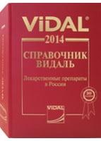 Довідник ВІДАЛЬ-2014 : лікарські препарати в Росії : довідник