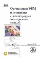 Организация ЭВМ и периферия с демонстрацией имитационных моделей + CD