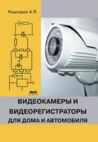 Современные сигнализации для дома и автомобиля
