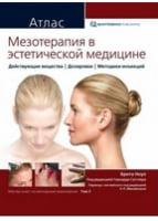 Мезотерапія в естетичній медицині. Діючі речовини. Дозування. Методики ін'єкцій. Атлас