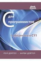 Си для программистов с введением в С11