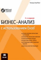 Бизнес-анализ с использованием Excel. Решение бизнес-задач