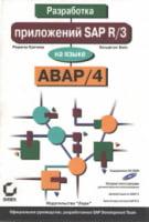 Разработка приложений SAP R/3 на языке ABAP/4 + CD ROM