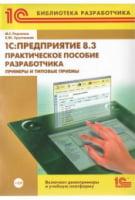 1С:Підприємство 8.3. Практичний посібник розробника. Приклади і типові прийоми (+ CD-ROM)