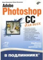 Adobe Photoshop CC для всех (+ инф. на www.bhv.ru)