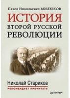 История второй русской революции. Предисловие и послесловие Николая Старикова