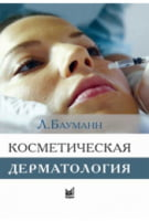 Косметическая дерматология Принципы и практика
