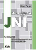 Интерфейс JNI. Руководство по программированию и спецификация