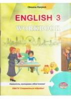 Робочий зошит до підручика О. Д. Карпю'к. 3 клас. Англійська мова. ENGLISH WORKBOOK.Лібра-Терра